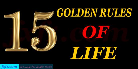 15 قانون طلایی برای داشتن زندگی طلایی