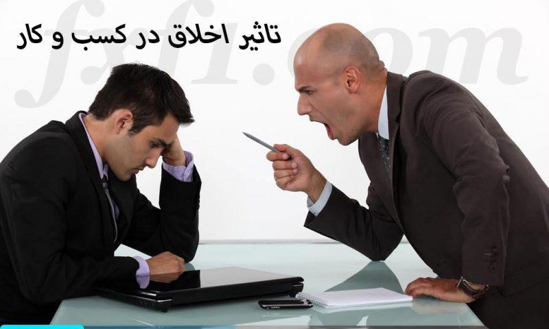 تاثیر اخلاق در کسب و کار